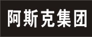 浙江阿斯克集团有限公司