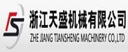 浙江天盛机械有限公司