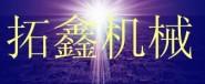 浙江拓鑫机械有限公司