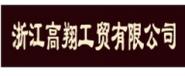 浙江高翔工贸有限公司