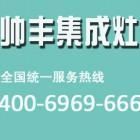 浙江帅丰电器股份有限公司