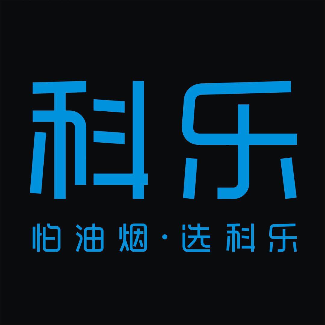 浙江科乐电器有限公司