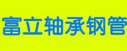 浙江富立轴承钢管有限公司