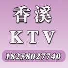 香溪KTV