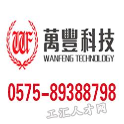 浙江万丰科技开发股份有限公司
