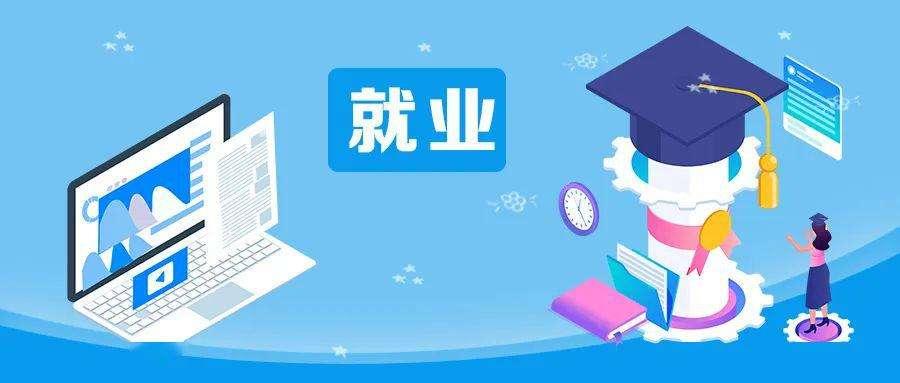 """2021届高校毕业生预计909万,教育部推出""""组合拳""""促就业"""